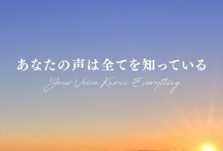 広島ボイストレーナー